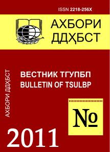 Вестник ТГУПБП - 2011