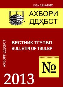 Вестник ТГУПБП - 2013