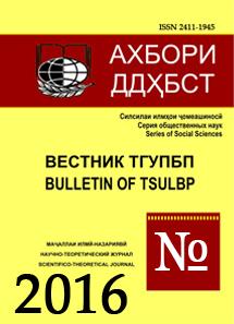 Вестник ТГУПБП - 2016