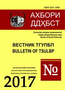 Вестник ТГУПБП - 2017
