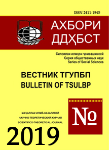 Вестник ТГУПБП - 2019