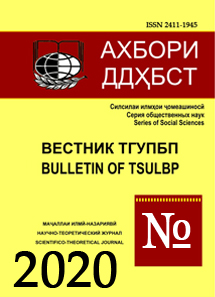Вестник ТГУПБП - 2020